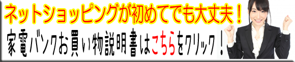 家電バンクご注文マニュアル