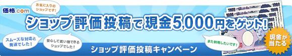 ショップ評価で5000円が当たる!