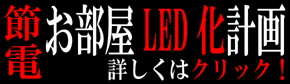 LEDシーリングライト特集!